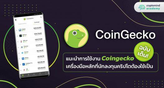 Coingecko cover
